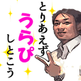 Quotes By Yoshihara-san