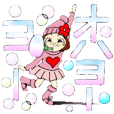 Castor bean-chan 79