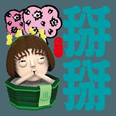 深夜澡堂(小綠綠實用書法超大字)