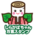 Shirakaba-chan Stamp2