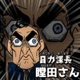 目力課長 瞠田(みはるだ)さん