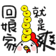 2017chicken-Happy Happy Chinese New Year