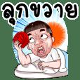 Kum-muang, I am a funny (Big Stickers)