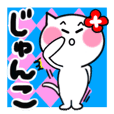 Cat sticker junko uses