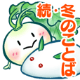 ザ・冬野菜3(続・冬のことば)