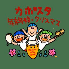 カポスタ 【年末年始&クリスマス編】