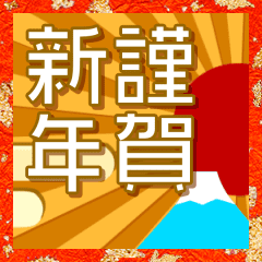 japanese style new year stickers