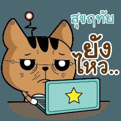 SUKRUTHAI The Salary Robot cat