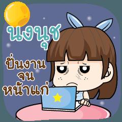 NONGNUCH2 Tough life of office worker