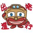 Choshi Dentetsu Sticker