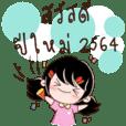 สวัสดีปีใหม่กับผักชี (Thai Version)