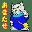 イケメン猫 2 ~女の子が嬉しい言葉編~
