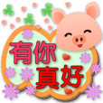 Cute pig-speech balloons