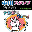 Nakagawa Sticker(rabbit)+Akita dialect