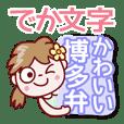 Nico-chan[big letter]Hakata dialect