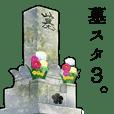 墓石スタンプ3