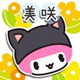 【美咲】お名前ネコスタンプ