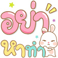 Nong Tai Sai Chew big font