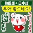 韓国語と日本語(丁寧語)の白熊ちゃん
