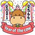 Hello Year of the cow (English)