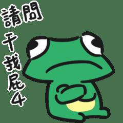動Q吉白蛙~大陰盜百貨