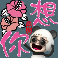 熊熊貓實用書法大貼圖