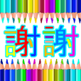 Colored pencil message 3 (Taiwanese)