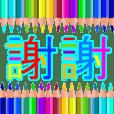 動態貼圖 彩色鉛筆 3