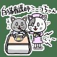 白猫看護師ミーコちゃん