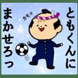I am Tomokun