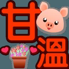 可愛豬-特大字-超實用日常生活用語