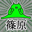 篠原さん専用スタンプ