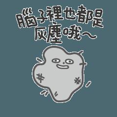 灰塵君的日常貼圖(台灣 ver.)