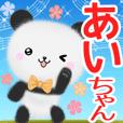 [40枚入]可愛いあい/愛ちゃん専用スタンプ