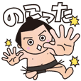 BBM Official Stickers sumo ver.1