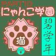 にゃんこ学園(PART10)