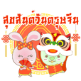 Rabbito (ta):Happy Chinese New Year 2020