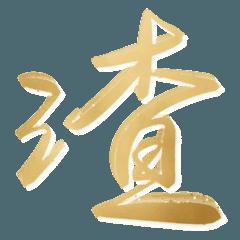 金黃藝術字 - 一開口就上了個檔次