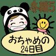 ハワイアンガールおちゃめの24日目(冬編)