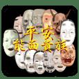 Heian Noh mask aristocrat