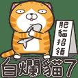 臭跩貓愛嗆人7-白爛貓超級胖