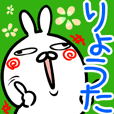 Ryota Sticker!