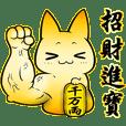 貓貓來拜年