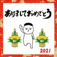【年末年始】動く!面白スタンプ 2021(男)