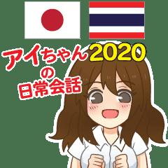 アイちゃんの日常会話 日本語タイ語 2020