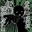 【伊藤・いとう】専用の名字スタンプ【1】