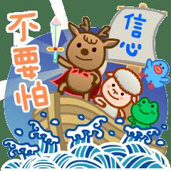 福音小羊鹿 No.3(得勝有餘)