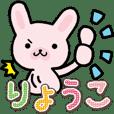 Ham-Usa for Ryoko