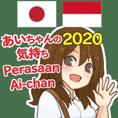 アイの気持ち 日本語 インドネシア語 2020