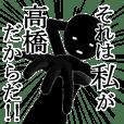 【高橋・たかはし】用の名字スタンプ【1】